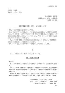 令和2年5月23日緊急事態宣言を受けてのサービス対応について