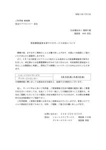 緊急事態宣言を受けてのサービス対応について20200408