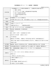 jimukyuujin20191027