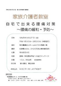kaigosyakyoushitsu20190927