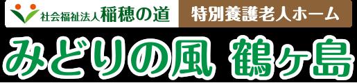 【公式】社会福祉法人稲穂の道 特別養護老人ホーム みどりの風 鶴ヶ島
